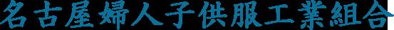 名古屋婦人子供服工業組合